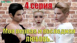 The Sims 4 сериал/ Моя первая и последняя ЛЮБОВЬ/ 4  серия