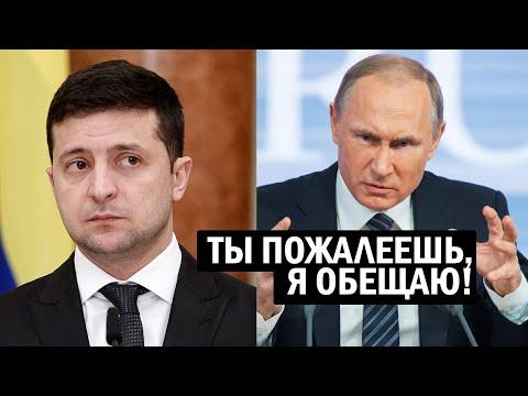 Срочно - Путин начал угрожать Зеленскому - Самоуверенность Кремля зашкаливает - Свежие новости
