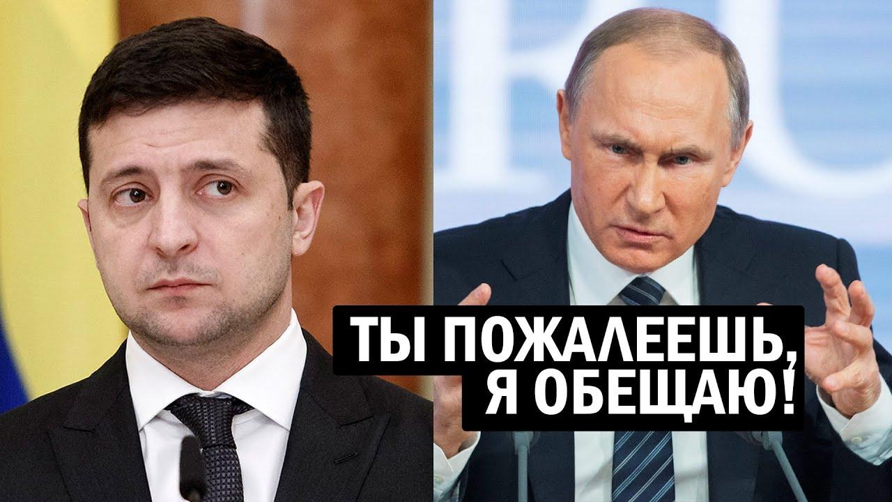 Срочно - Путин начал угрожать Зеленскому - Самоуверенность Кремля зашкаливает - Свежие новости Смотр