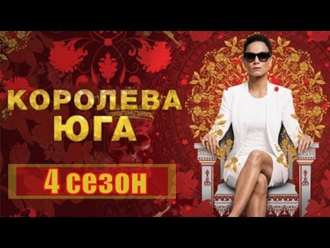 Королева юга /Queen Of The South 4 сезон 1, 2, 3, 4, 5, 6, 7, 8, 9, 10,11,12,13 серия / анонс, сюжет