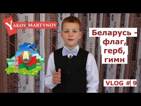 vlog#9 Моя Беларусь. Флаг, герб и гимн