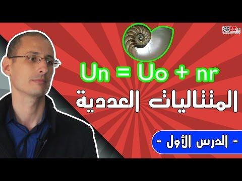 شرح كامل بالفيديو لدرس المتتاليات العددية بكالوريا من قناة BaclibreMa