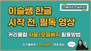 [한글해요] 필독☝️ 한글배우기 사전 안내영상-커리큘럼…