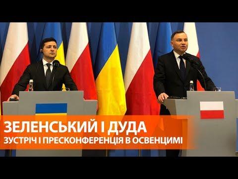 Владимир Зеленский встретился с президентом Польши Анджеем Дудой в Освенциме