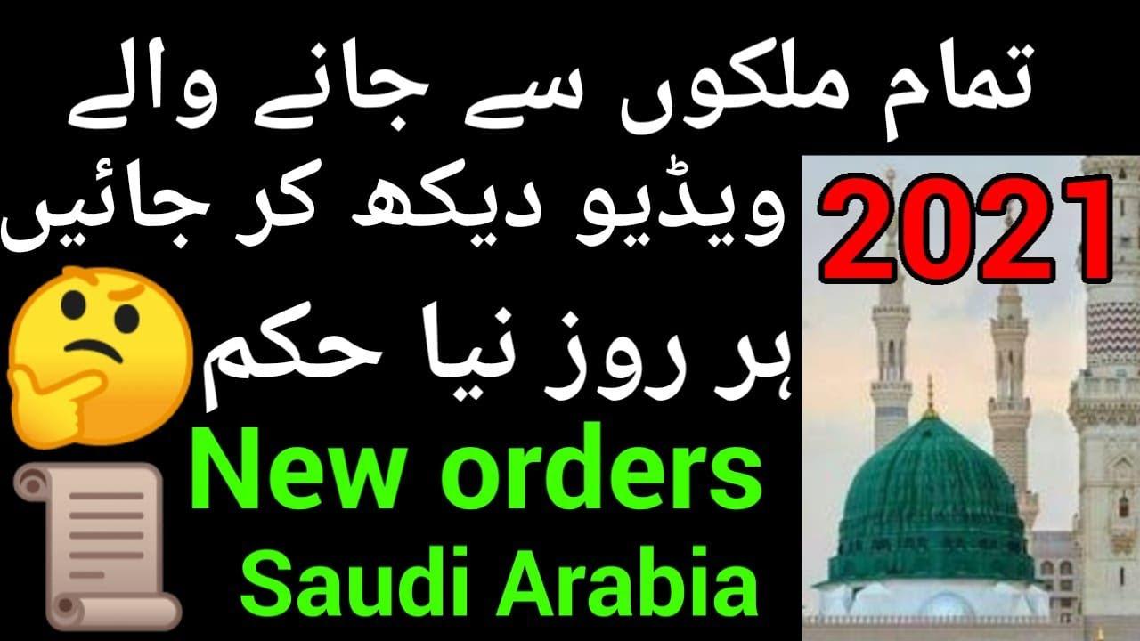 News umrah 2021| News Today Saudi Arabia | umrah updates from pakistan 2021 | Hajj and Umrah