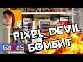 Мои первые ролики - Pixel_Devil БОМБИТ!