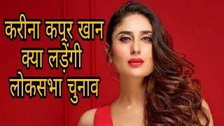करीना कपूर खान क्या लड़ेंगी लोकसभा चुनाव।Kareena Kapoor Khan।Kareena Live।Kareena New