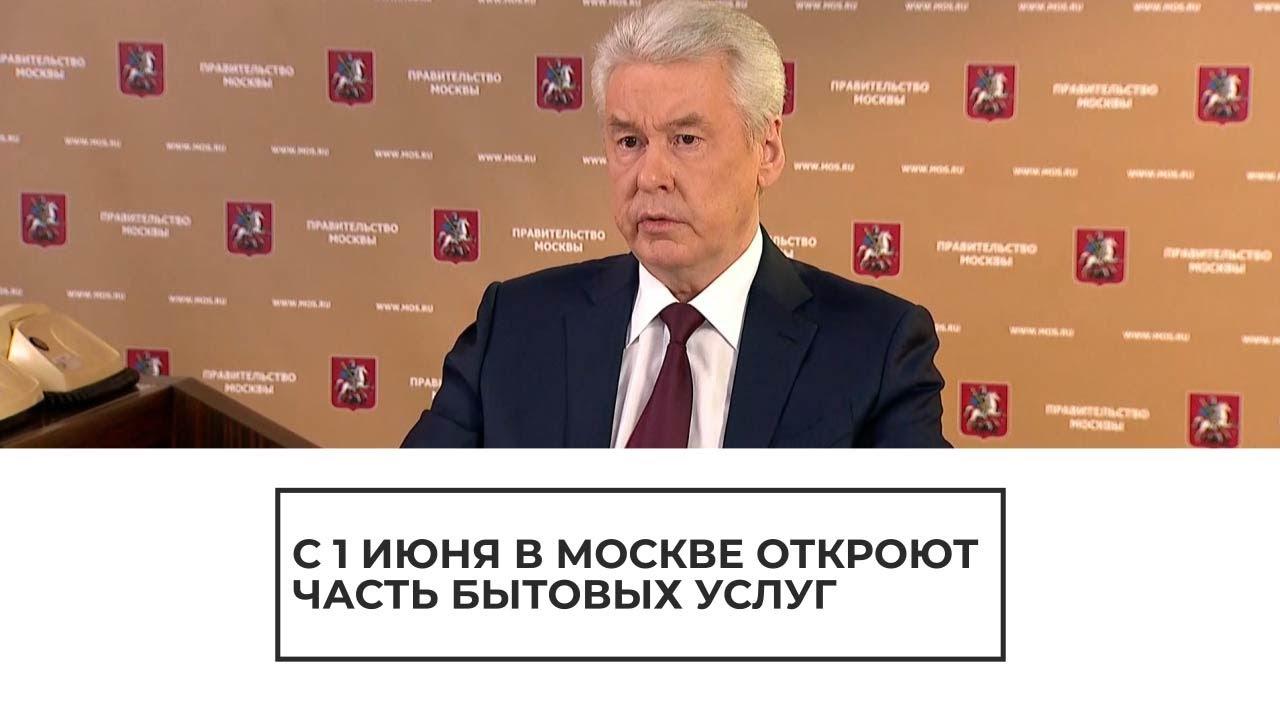 С 1 июня в Москве откроют часть бытовых услуг