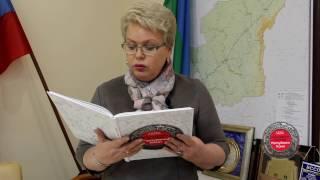 Валентина Жиделева. Читаем историю Коми вместе!
