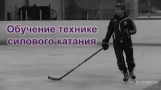 Обучение технике силового катания (Power skating technique training)
