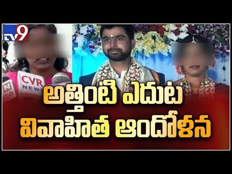 Wife complaints to police about husband's second marriage at Hyderabad - TV9