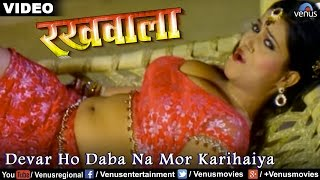 Devar Ho Daba Na Mor Karihaiya Full Video Song | Rakhwala | Dinesh Lal Yadav, Rinku Ghosh |