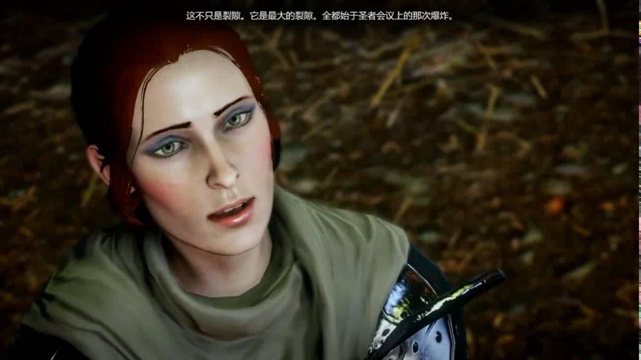 闇龍紀元:異端審判 年度版 #1 中文劇情攻略 (Dragon Age: Inquisition ...