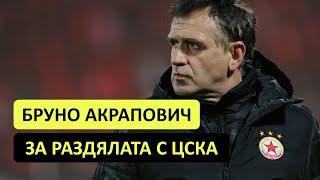 Ексклузивно интервю на dsport с Бруно Акрапович за раздялата му с ЦСКА!