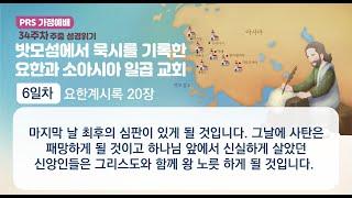 PRS가정예배_34주차_주중 성경읽기 6일차
