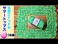 🧶【貝殻ステッチのサマートップス・前編】サマーセーター☆かぎ針編み☆編み方☆crochet shell stitch summer tops 1/2