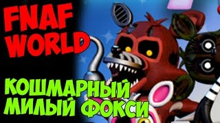 FNAF WORLD - Five Nights At Freddy's 4 - МИЛЫЙ ФОКСИ