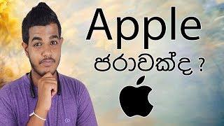 Android vs Apple - සිංහලෙන්