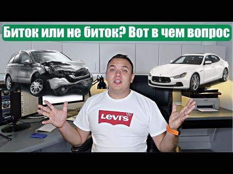 Какие машины выгоднее брать в Украину из США