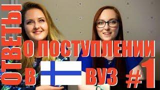 Учиться в Финляндию!| Ответы на вопросы с сестрой| Часть 1