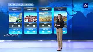 النشرة الجوية الأردنية من رؤيا 28-3-2019