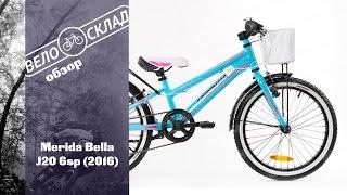 Обзор велосипеда Merida Bella J20 6sp (2016)