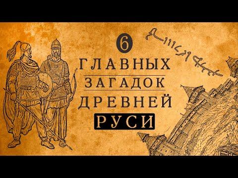 6 ГЛАВНЫХ ЗАГАДОК ИСТОРИИ ДРЕВНЕЙ РУСИ!