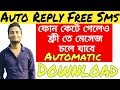 Free Automatic Call Reply | Free Message in Bangla | NKS