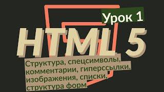 Урок1| HTML5 | Структура, спецсимволы, комментарии, гиперссылки, изображения, списки, структура форм