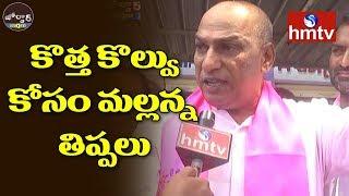 TRS Malla Reddy Confident Over Win In Medchal Constituency | Jordar News | Telugu News | hmtv