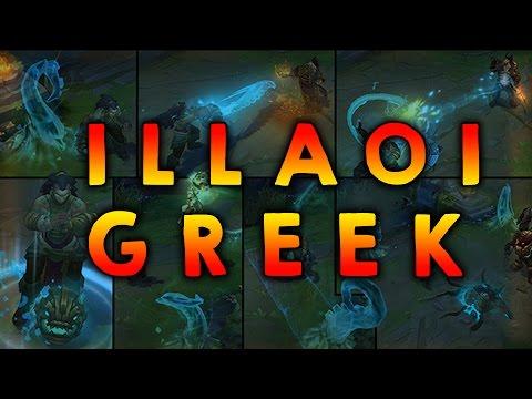 ♥ League of Legends Greek  [50] Illaoi