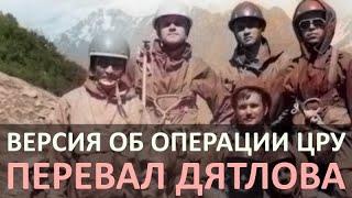 ЦРУ уничтожило группу Дятлова. Версия гибели группы туристов на перевале Дятлова.