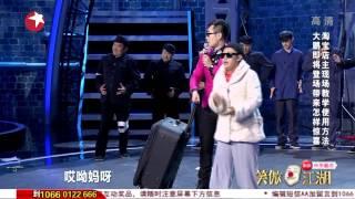 笑傲江湖第一季第十期king of comedy season 1 ep 10 天才小师徒 pk 陈丹丹05182014