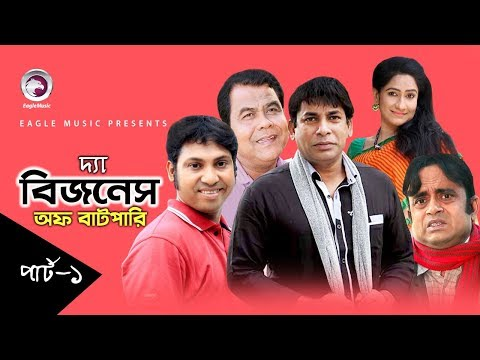 The Business of Batpari | Bangla Natok | Mosharraf Karim, Faruk Ahmed, AKM Hasan, Sohel Khan | E-1 thumbnail