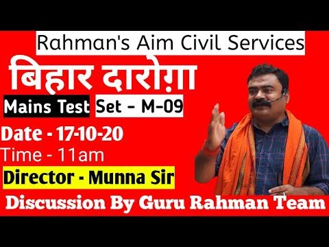 बिहार दारोगा (MAINS) TEST || SET-M-9 | BY-RAHMAN SIR & TEAM ||Rahman's aim civil services