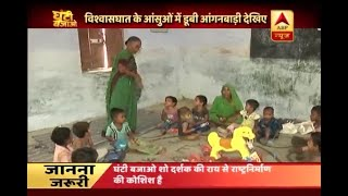 Ghanti Bajao: Anganwadi women work hard to provide education but have to protest for basic thumbnail