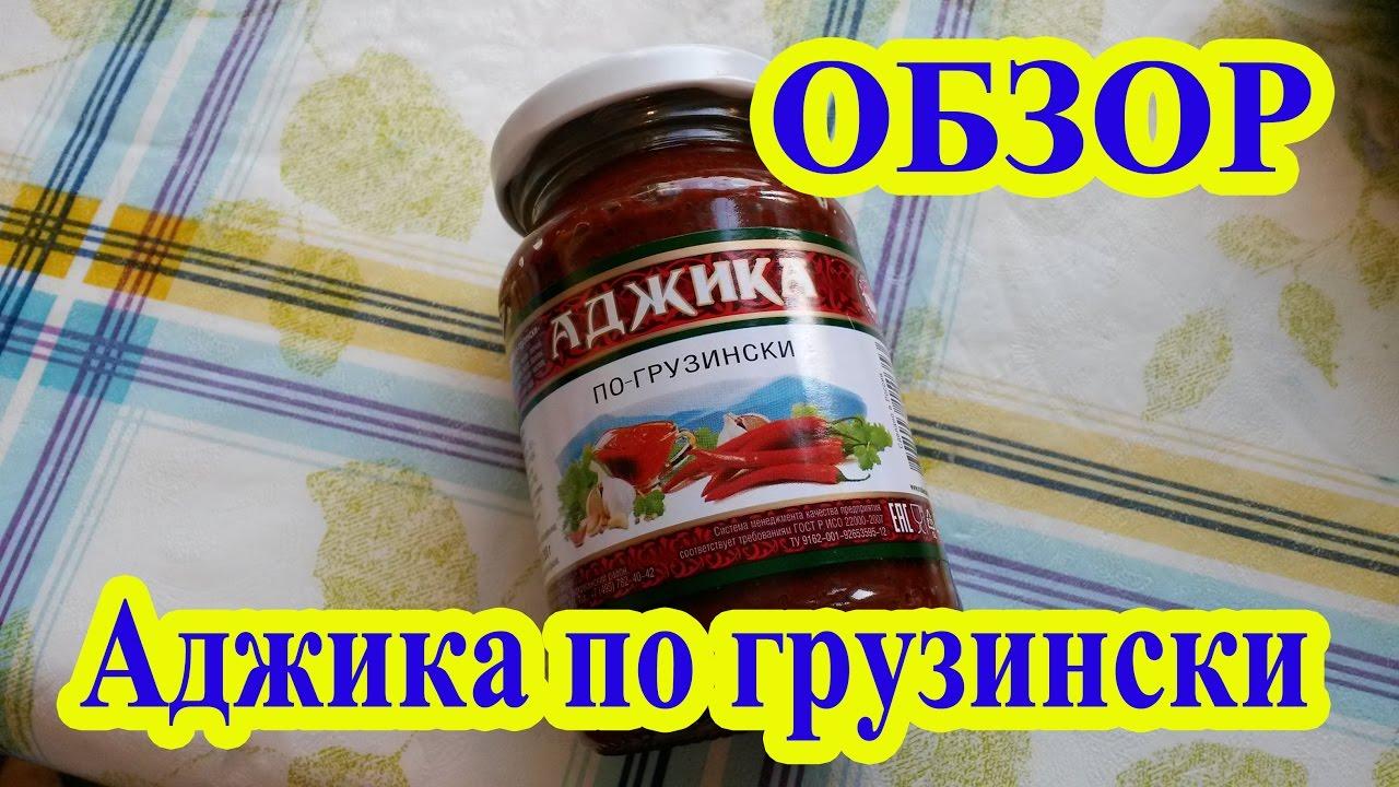 Аджика по грузински
