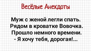 Анекдоты Муж Захотел Жену Подборка Веселых Анекдотов Юмор