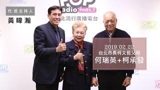 Baixar 2019-02-22《POP大國民》黃暐瀚 專訪 台北市長柯文哲母親 何瑞英+父親 柯承發