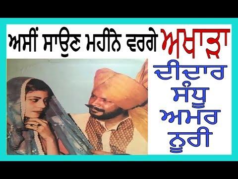 Asi soun mahine warge Didar Sandhu Amar noori akhada