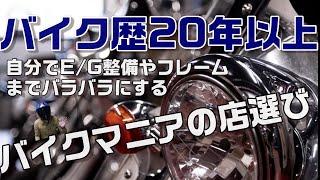 バイク屋選び!初心者必見バイク歴20年の整備マニアが選ぶ店!