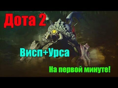 видео: Как убить Рошана за Виспа и Урсу с 1 лвл дота 2