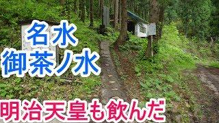 青森県弘前市にある御茶ノ水を見て来ました。 ※生水での飲用はやめまし...