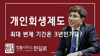 [대전변호사] 개인회생 변제기간은? : 대전개인회생변호…