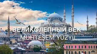 Великолепный век - колыбельная Хюррем (Muhteşem Yüzyıl)