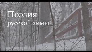 Поэзия русской зимы
