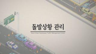 [서울도시고속도로 교통관리센터 온라인 견학 2편] 돌발상황 관리썸네일
