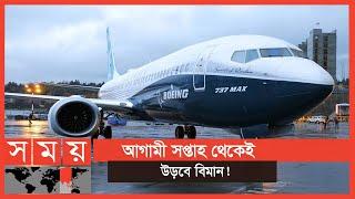 ইউরোপে ওড়ার অনুমতি পেল বোয়িং ৭৩৭ ম্যাক্স | Boeing 737 MAX | Business News