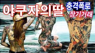 일본 야쿠자 배신 조직원 처리하는 충격적인 방법 4가지
