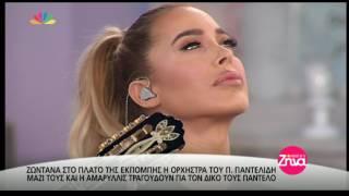 Entertv: Η ορχήστρα του Παντελίδη και η Αμαρυλλίς τραγουδούν για τον δικό τους Παντέλο Α'